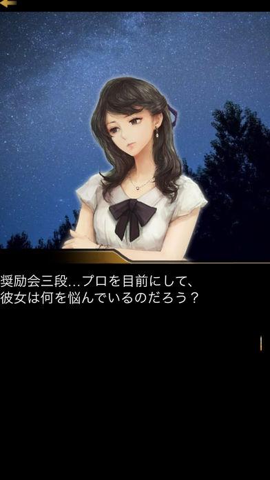 「千里の棋譜 【アドベンチャーゲーム/将棋ミステリー】」のスクリーンショット 2枚目