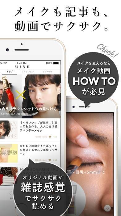 「MINE-ファッションコーデアプリ」のスクリーンショット 2枚目