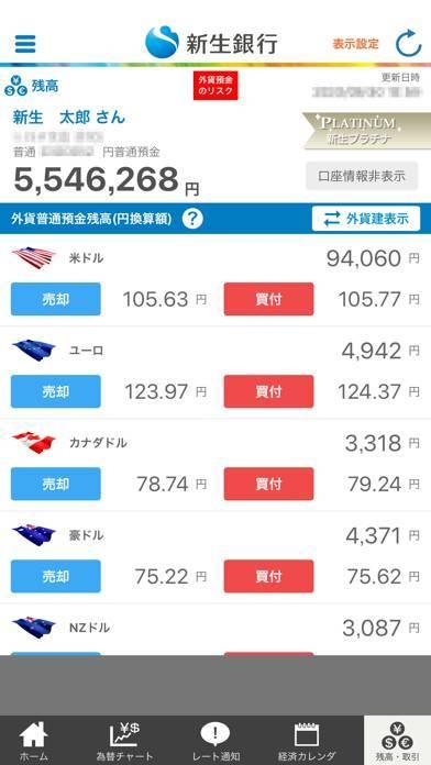 「新生銀行 外貨預金アプリ」のスクリーンショット 2枚目
