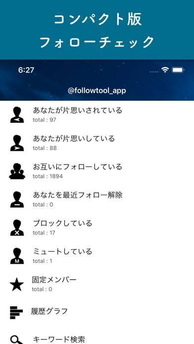 「フォローチェック Me for Twitter」のスクリーンショット 1枚目