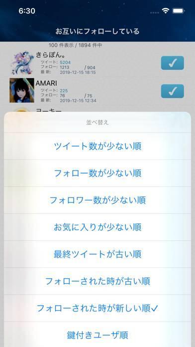 「フォローチェック Me for Twitter」のスクリーンショット 3枚目