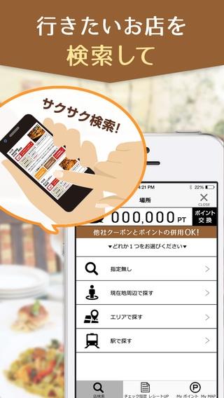 「くぅ〜貯/飲食店に行くだけでポイントが貯まる美味しいアプリ」のスクリーンショット 2枚目