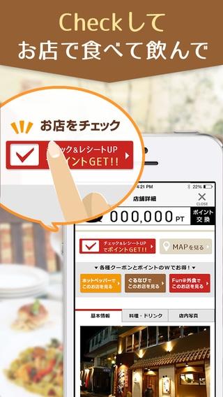 「くぅ〜貯/飲食店に行くだけでポイントが貯まる美味しいアプリ」のスクリーンショット 3枚目