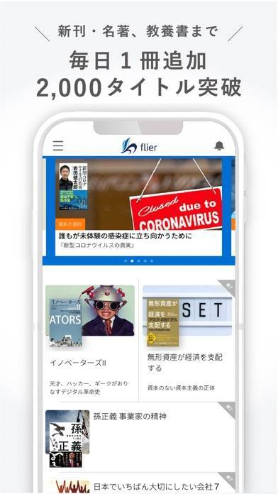 「フライヤー / ビジネス書の要約アプリ」のスクリーンショット 3枚目