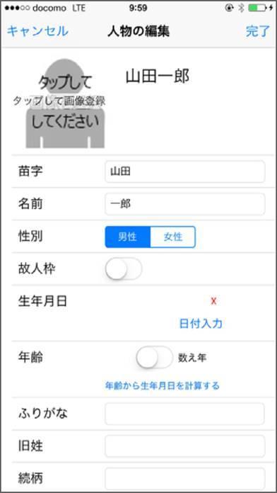 「親戚まっぷN for iOS」のスクリーンショット 3枚目