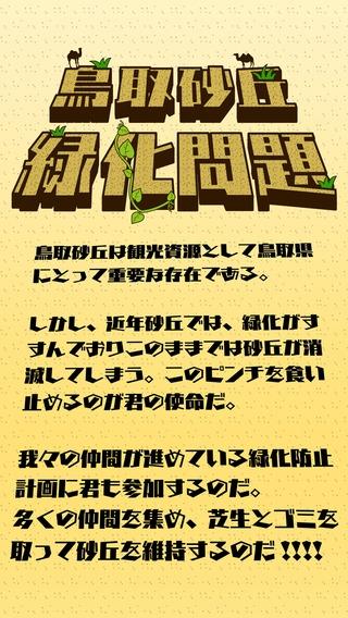 「鳥取砂丘緑化問題」のスクリーンショット 1枚目