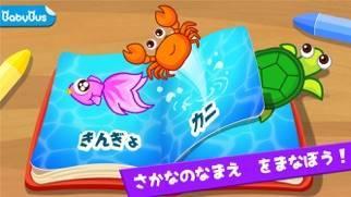 「リトルパンダ:釣り」のスクリーンショット 1枚目