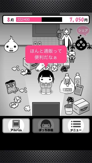 「ぼっちでニートな物語 -放置ゲーム-」のスクリーンショット 1枚目