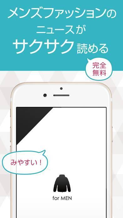 「メンズファッションまとめニュース- モテるファッションコーディネイトの参考アプリ」のスクリーンショット 1枚目