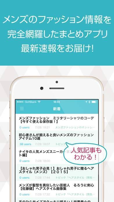 「メンズファッションまとめニュース- モテるファッションコーディネイトの参考アプリ」のスクリーンショット 2枚目