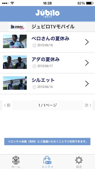 「ジュビロ磐田公式アプリ」のスクリーンショット 2枚目
