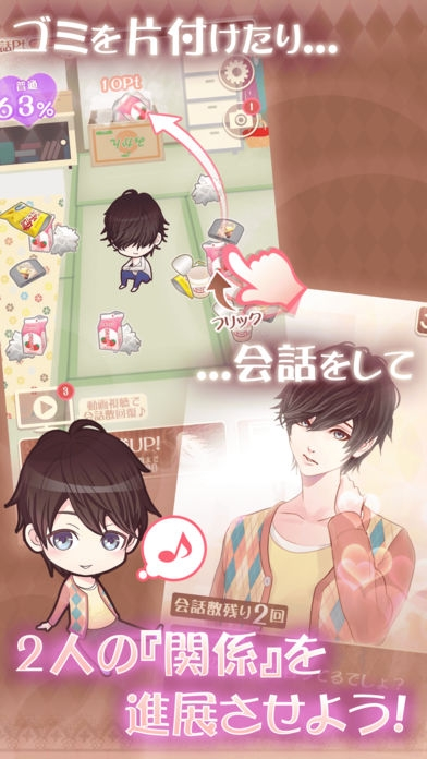 「私のヒモ男~イケメン拾いました~恋愛・放置ゲーム」のスクリーンショット 2枚目