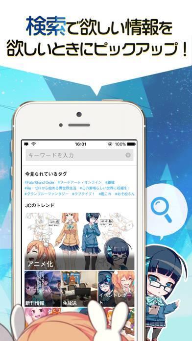 「JCnews/アニメ&漫画&ゲームのニュースまとめアプリ」のスクリーンショット 3枚目