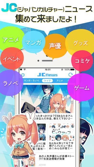 「JCnews/アニメ&漫画&ゲームのニュースまとめアプリ」のスクリーンショット 1枚目