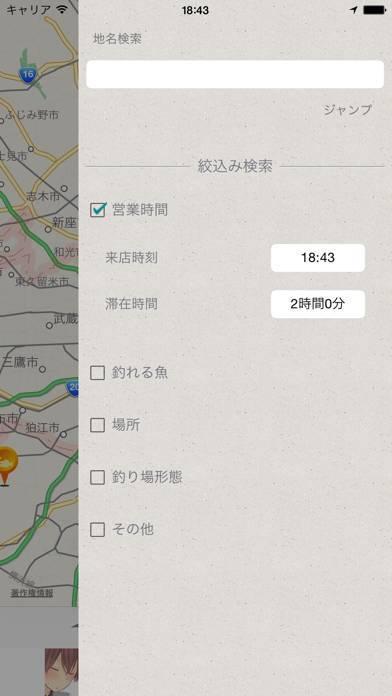「釣りスポット 情報共有MAPくん」のスクリーンショット 3枚目