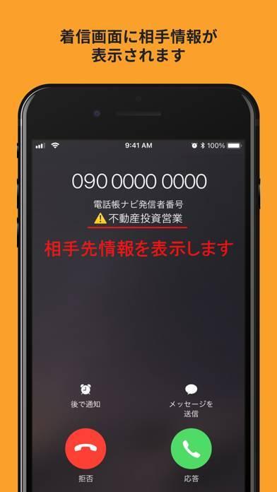 「電話帳ナビ-迷惑電話を着信拒否(迷惑電話ブロック)」のスクリーンショット 1枚目