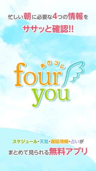 「あさコレ four you」のスクリーンショット 1枚目