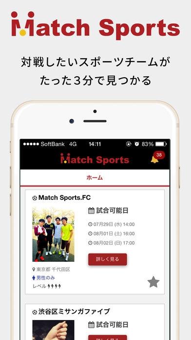 「Match Sports:対戦したいフットサルチームが3分で見つかる」のスクリーンショット 1枚目
