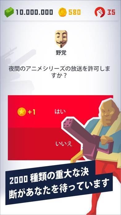 「独裁者2 クライミング」のスクリーンショット 3枚目