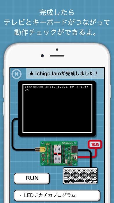 「IchigoJamを作ろう!」のスクリーンショット 3枚目
