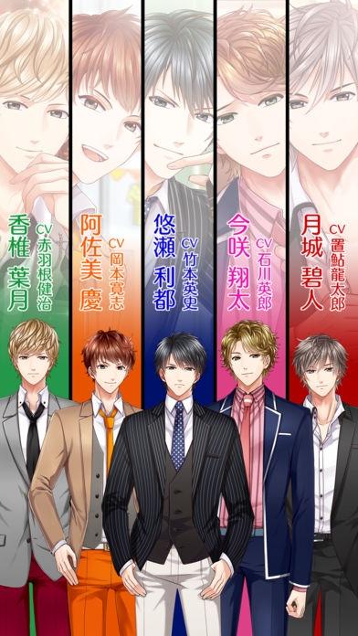 「運命の恋をしたオトナたち~女性向け人気恋愛ゲーム・乙女ゲーム」のスクリーンショット 2枚目
