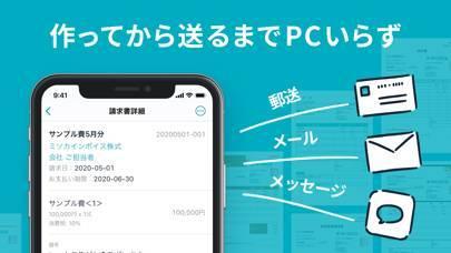 「請求書作成アプリ - Misoca」のスクリーンショット 3枚目
