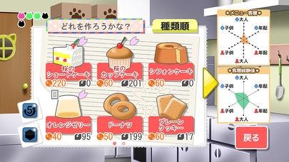 「にゃっほい店長のケーキ屋さん」のスクリーンショット 1枚目