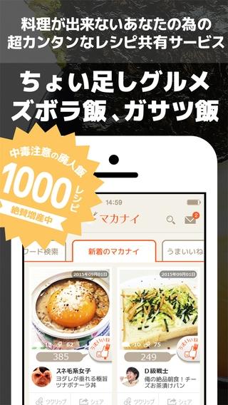 「ちょい足しグルメのコミュニティアプリ「マカナイ」」のスクリーンショット 1枚目