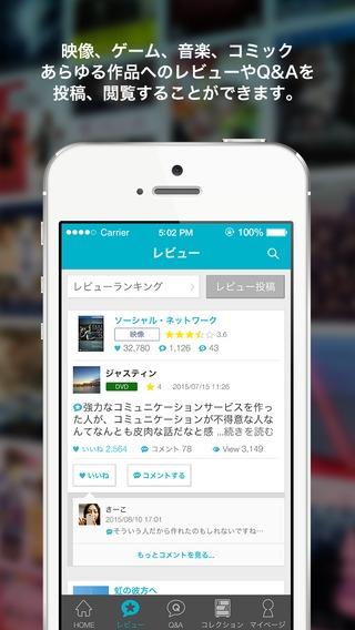 「クチコ(kuchico)- エンタメ作品レビュー」のスクリーンショット 2枚目