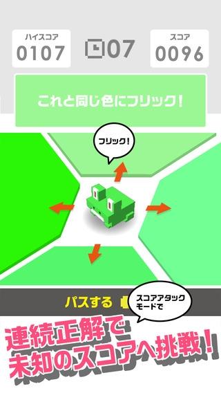 「フリッキュー(FliQ!)‐フリックで快感!色当てクイズ」のスクリーンショット 3枚目