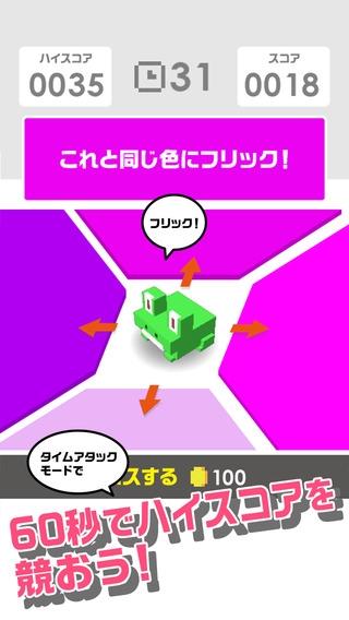 「フリッキュー(FliQ!)‐フリックで快感!色当てクイズ」のスクリーンショット 2枚目