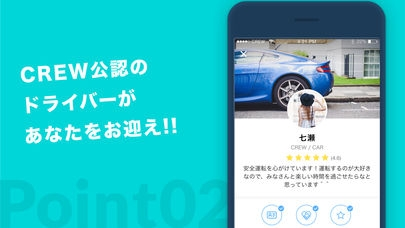 「CREW - 快適な車移動を相乗りでお得に」のスクリーンショット 3枚目