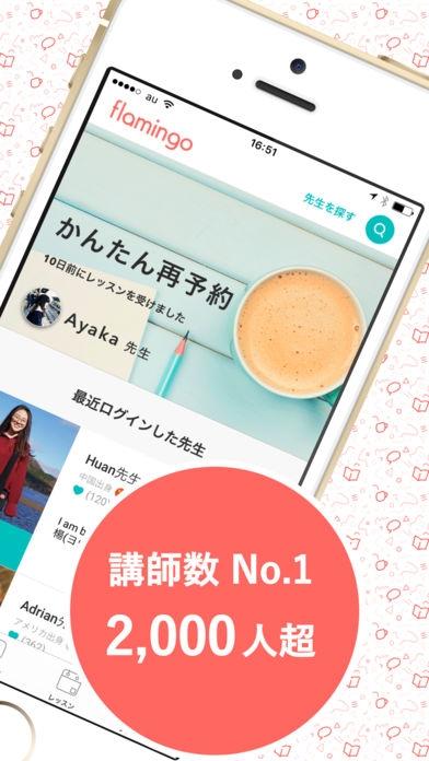 「英会話レッスン予約アプリ - フラミンゴ(Flamingo)」のスクリーンショット 2枚目