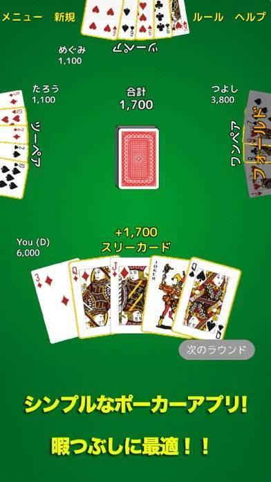 「ポーカー!」のスクリーンショット 1枚目