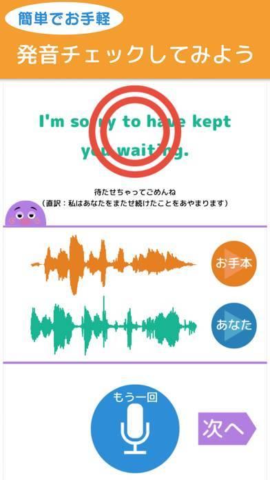 「英単語から発音まで手軽に英語学習-英語発音ドリルAtoZ」のスクリーンショット 1枚目