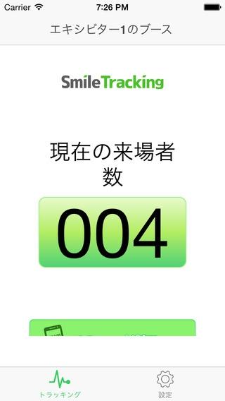 「イベント来場者管理アプリ SmileTracking」のスクリーンショット 2枚目