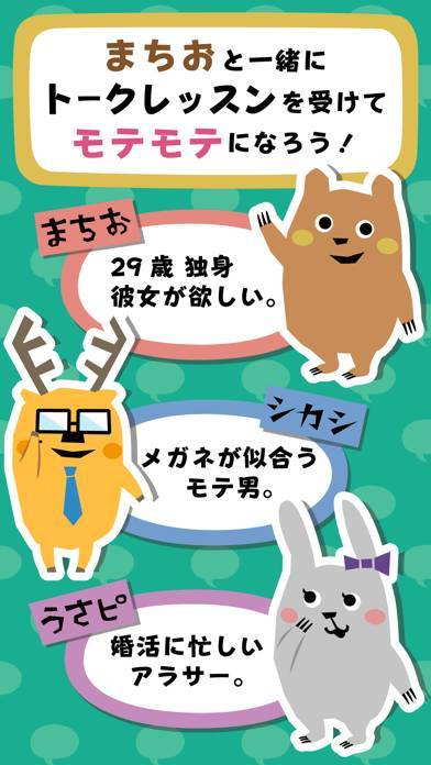 「会話ネタアプリ「モテトーク」」のスクリーンショット 2枚目