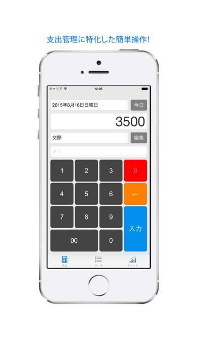 「ひとり家計簿 - 支出管理に特化したシンプル家計簿&グラフ」のスクリーンショット 1枚目