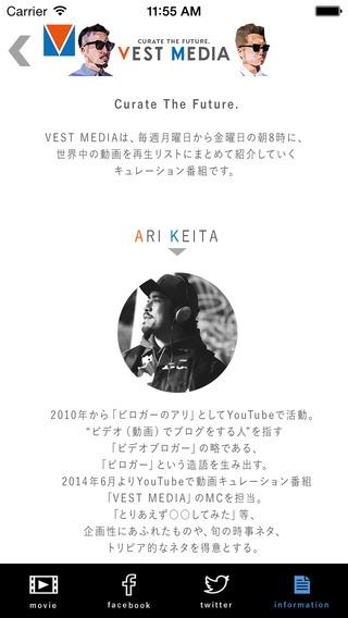 「VEST MEDIA」のスクリーンショット 3枚目