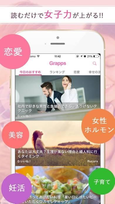「女性向けお悩み解決コラム-Grapps(グラップス)」のスクリーンショット 2枚目