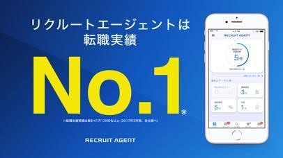 「リクルートエージェント 転職支援アプリ」のスクリーンショット 1枚目