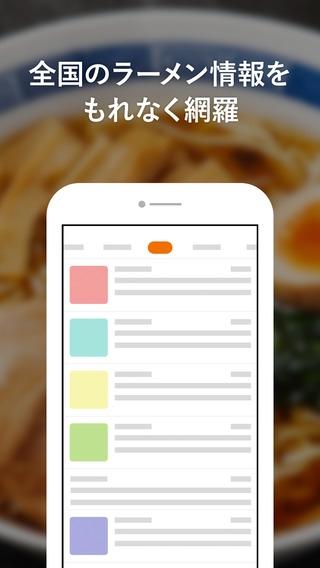 「ラーメンGoGo - ラーメン好きのための最強ニュース&データベースアプリ」のスクリーンショット 2枚目
