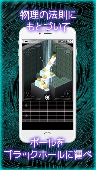 「Black Hole -世の中で最も困難な物理ゲーム-」のスクリーンショット 3枚目