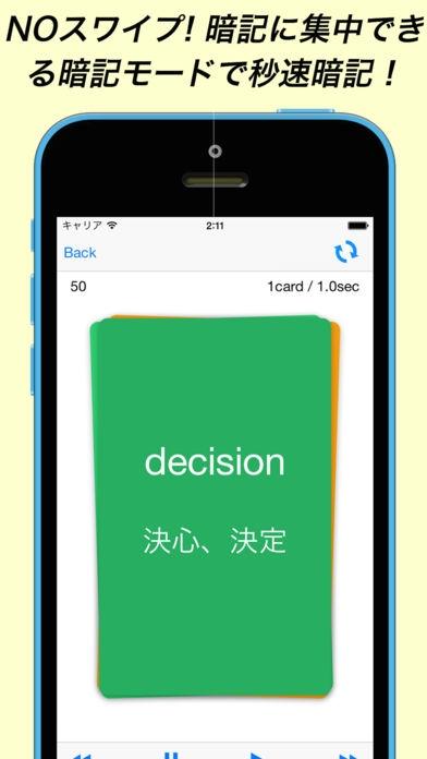 「TOEIC頻出単語カード1500 (秒速英単語シリーズ1)」のスクリーンショット 2枚目