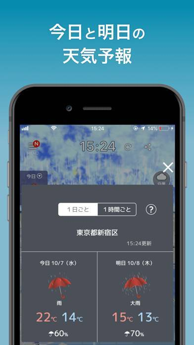 「3D雨雲ウォッチ」のスクリーンショット 2枚目