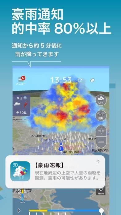 「3D雨雲ウォッチ」のスクリーンショット 3枚目