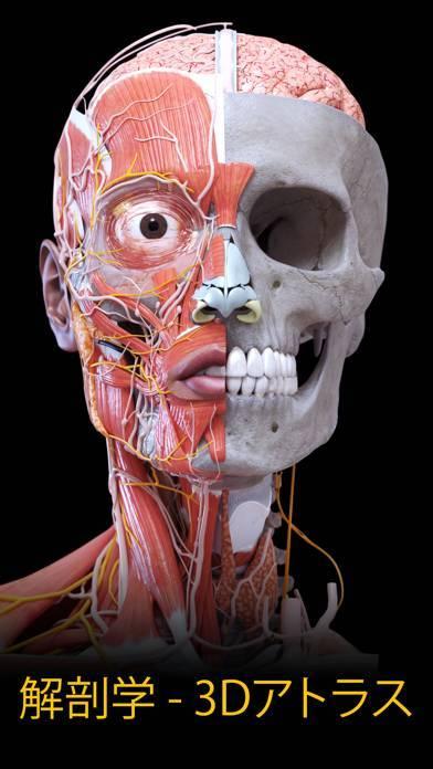 「解剖学 - 3Dアトラス」のスクリーンショット 1枚目