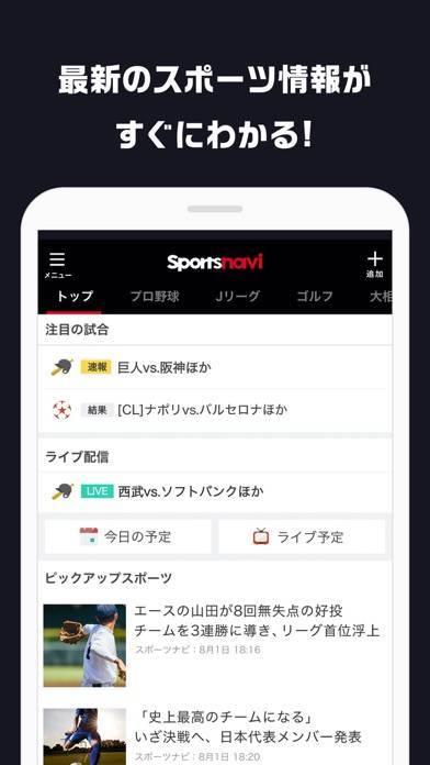 「スポーツナビ」のスクリーンショット 1枚目