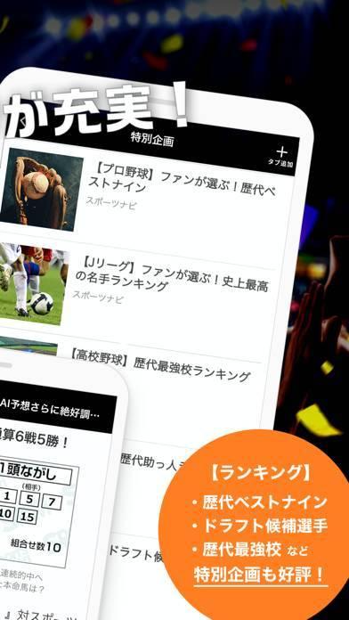 「スポーツナビ」のスクリーンショット 3枚目