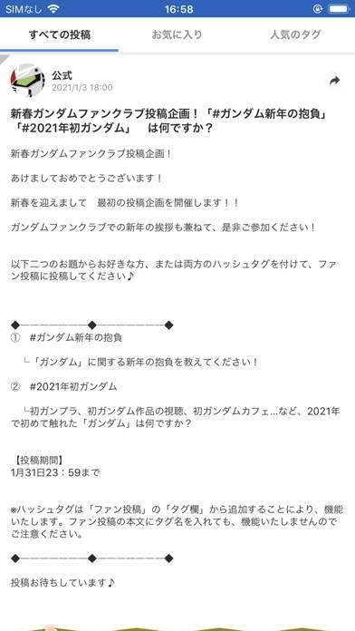 「ガンダムファンクラブ(GUNDAM FAN CLUB)」のスクリーンショット 2枚目
